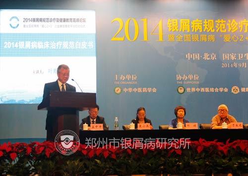 叶顺章宣读《2014银屑病临床治疗规范白皮书》